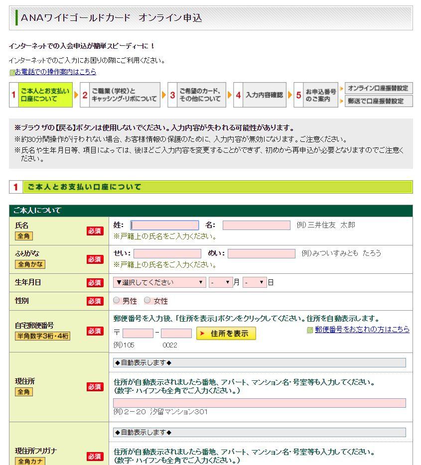 ANAワイドゴールド オンライン申込ページ