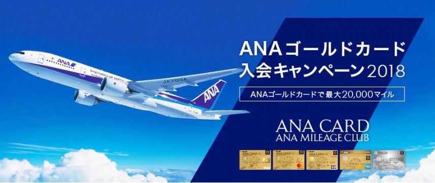 ANAゴールドカード入会キャンペーン