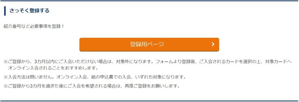 ANA VISA Suicaカードへ入会