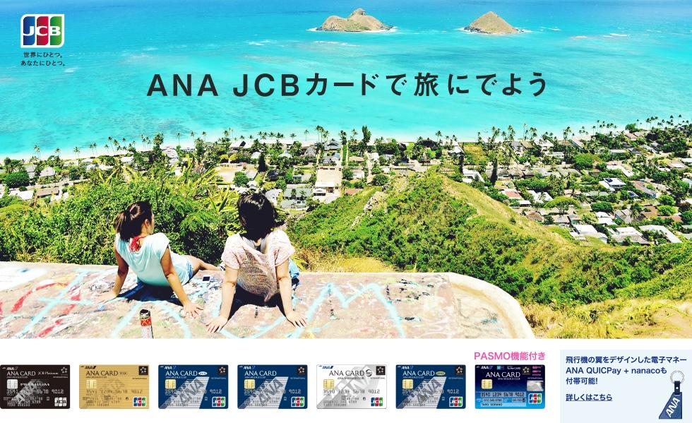 ソラチカカード新規入会キャンペーン