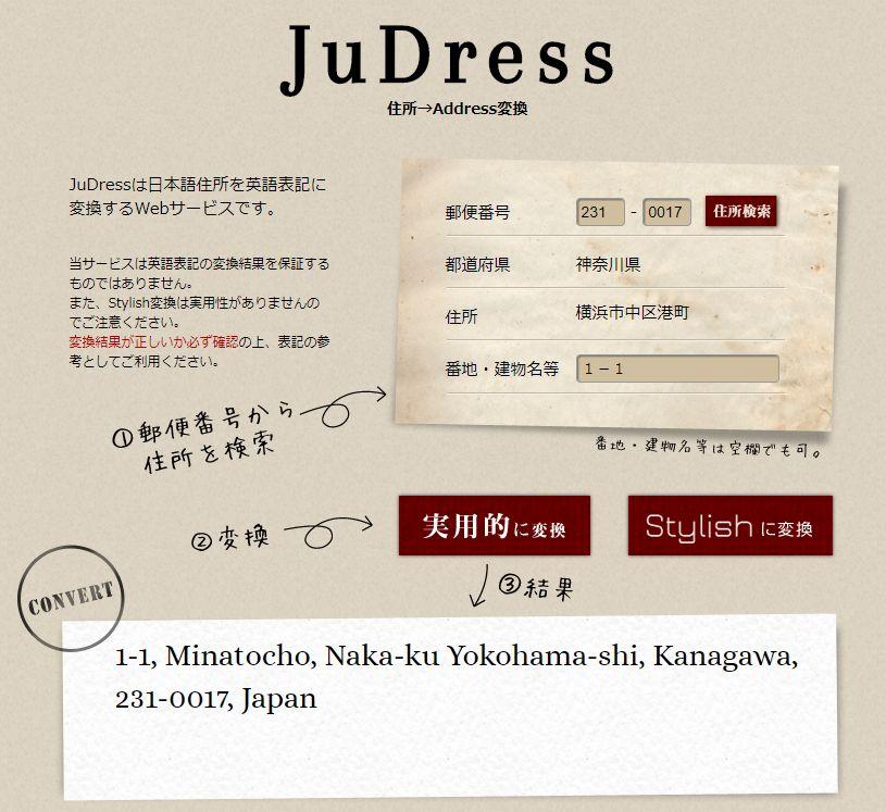 日本語住所を英語表記