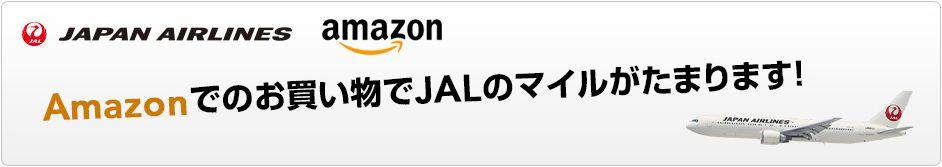 Amazonでのお買い物でJALでのマイルがたまる