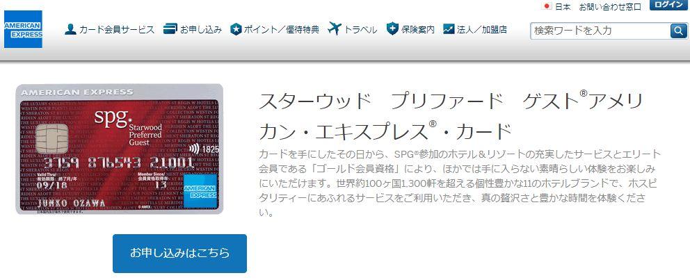 SPGアメックスカードのキャンペーン申し込み画面