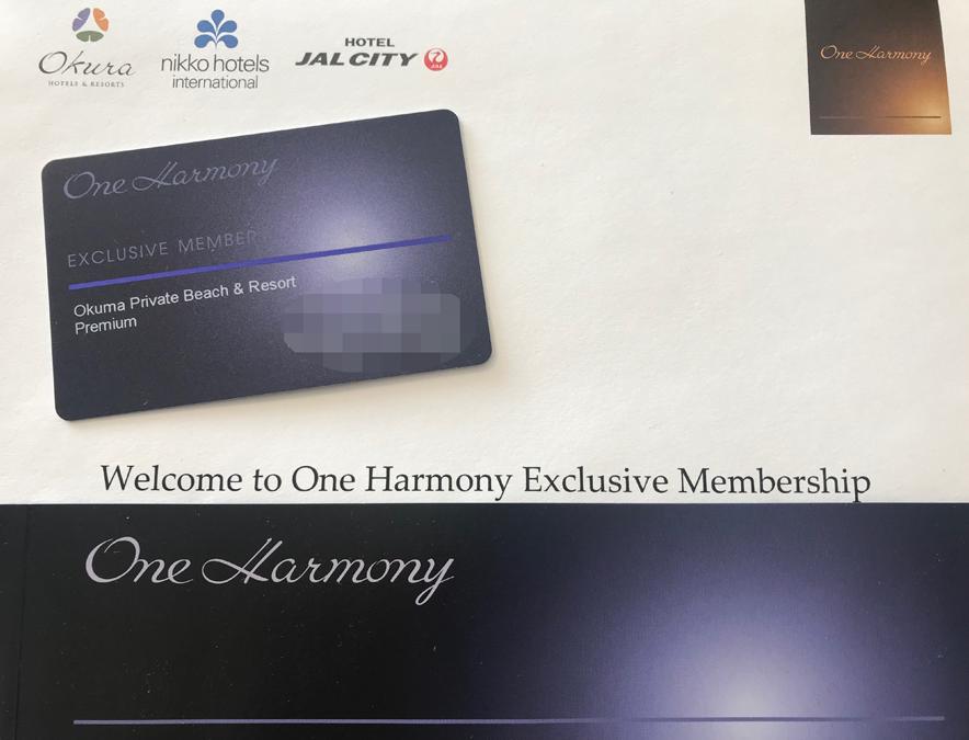One Harmonyのエクスクルーシィヴを宿泊実績なしで入手する方法