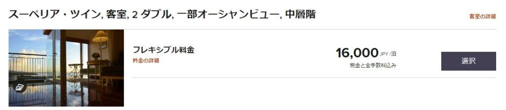 沖縄マリオットの公式価格