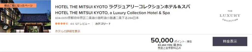 HOTEL THE MITSUI KYOTOのポイントと価格